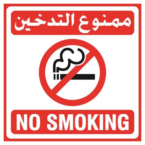 No Smoking Sign English Arabic | home safety signs prohibition signs no smoking signs do not
