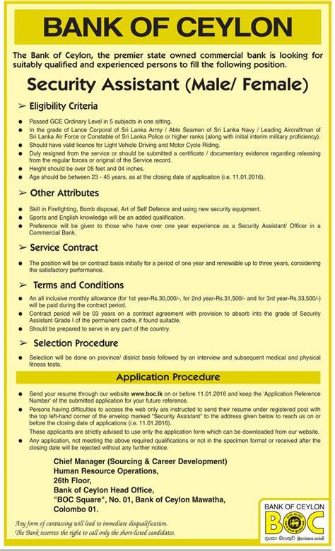 security bank careers vacancies in bank of ceylon dizijobs