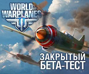 World Of Warplanes Code Giveaway - с днем защитника отечества инвайты на world of