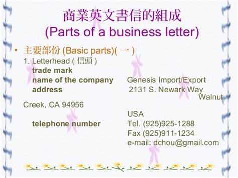 how much postage for a letter 超實用外貿英語 1288