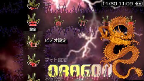 psp themes dragon pspカスタムテーマ dragon theme ゲーム おもすろなblog yahoo ブログ