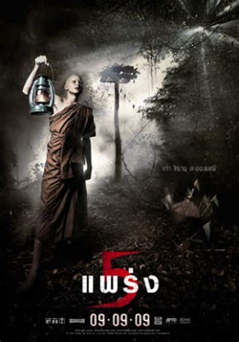 thai ghost film youtube thai funny movie ghost station teaser 3