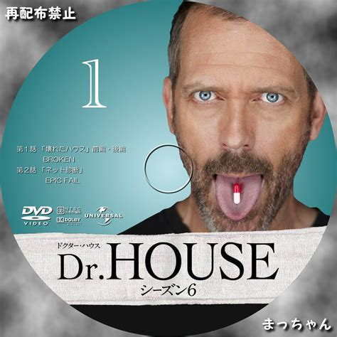 Dr House House Dr House まっちゃんの 自作dvdラベル