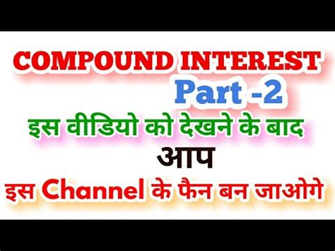 Mba After Bank Po Experience by Compound Interest Part 2 For Bank Po Ssc Mba Cat