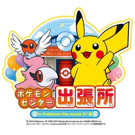 Kaos Pikachu 07 toko pok 233 mon dan pikachu cafe akan dibuka di roppongi dalam waktu terbatas aguchans s