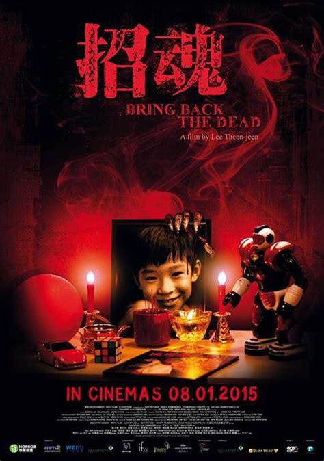 china new film 2015 2015 chinese horror movies a k china movies hong