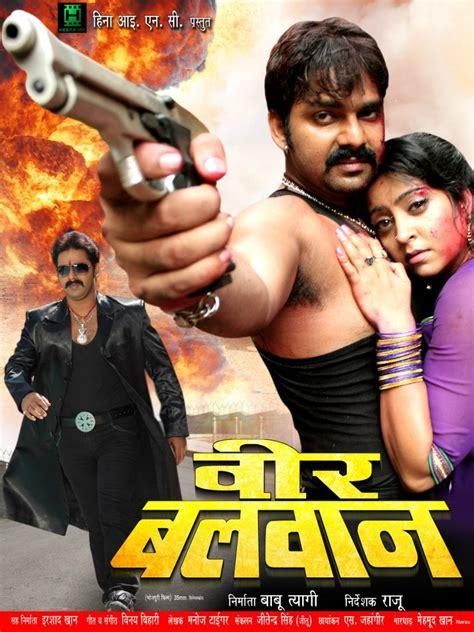 wanted bhojpuri film actress name veer balwaan 2013 bhojpuri movie first look poster