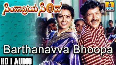 barthanavva bhoopa simhadriya simha