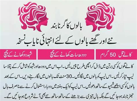male pattern baldness meaning in urdu 1000 images about tips on pinterest beauty tips home