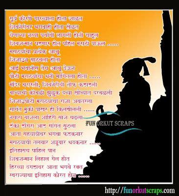 marathi sms chatrapati shivaji maharaj holidays oo