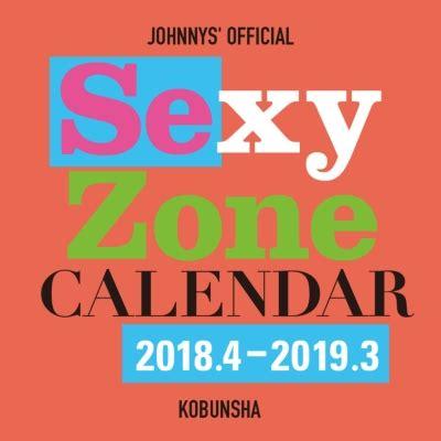 88 imperatives for 2018 books zone calendar 2018 4 2019 3 zone hmv books