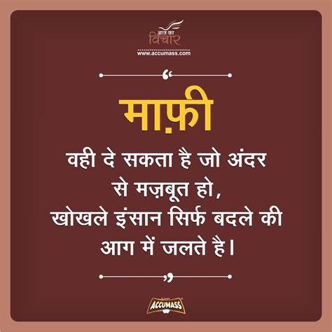 life inspiring quotes motivational thoughts  hindi