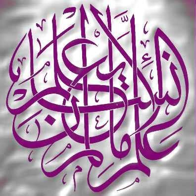 Kaligrafi By Kaligrafi T M kaligrafi allah swt and rasul