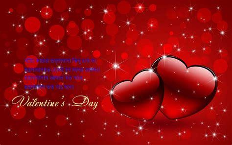 happy valentines day sms happy valentines day wishes quotes sms whatsapp status