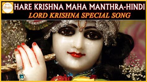 devotional hindi songs lord krishna special hindi songs hare krishna hare