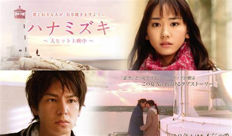 film komedi romantis jepang 2014 25 film jepang paling romantis sepanjang masa sinopsis