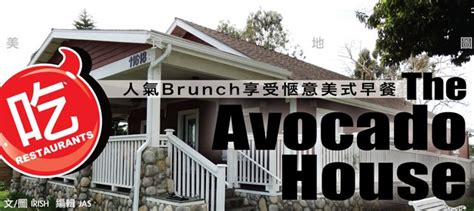 the avocado house the avocado house wacowla 哇靠 wacowla 哇靠 洛杉矶 los angeles
