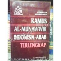Kamus Arab Indonesiaoleh Mahmud Yunus Hc kamus al munawwir indonesia arab terlengkap