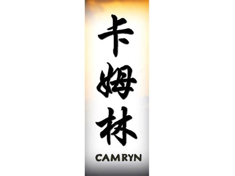 camryn in chinese camryn chinese name for tattoo