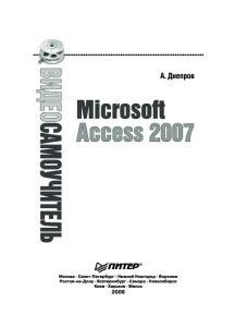 pro access