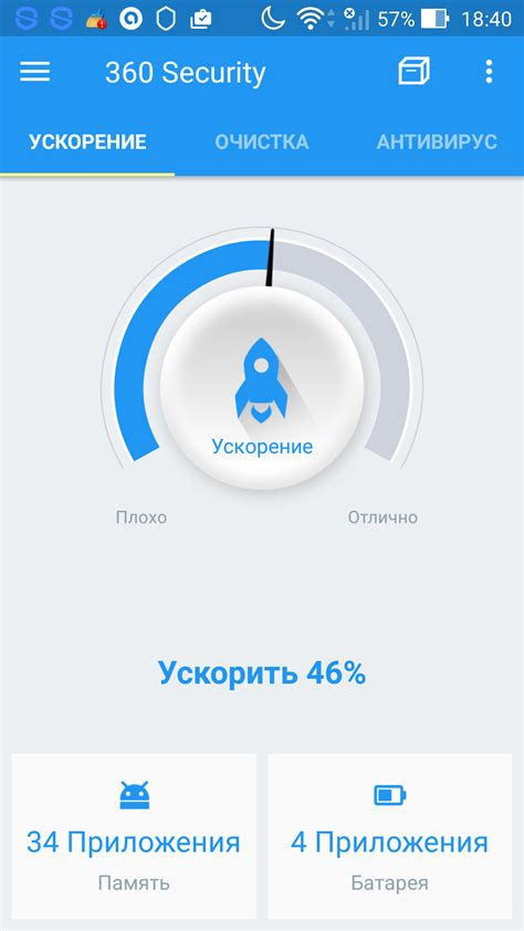 360 security for android 360 security для android скриншоты comss антивирус
