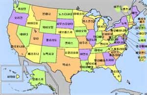 file us state map korean jpg wikimedia commons