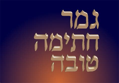 g mar chatima tovah 5774 גמר חתימה טובה elder of ziyon