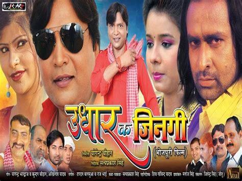 actor yash official instagram udhar ki jinagi bhojpuri movie first look trailer full