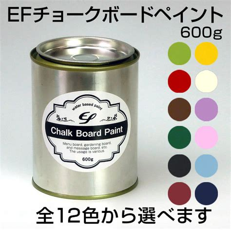 chalk paint ne demek 情報ページ 磁石のつくオリジナル黒板を自作してみよう 楽天市場 diyから業務用建築用品まで塗料のことなら