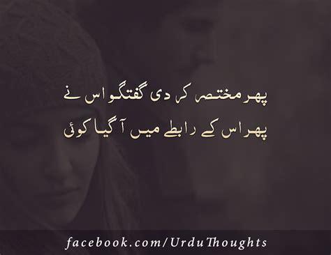 best shayari urdu best urdu 2 line poetry aor jab mein mar urdu thoughts