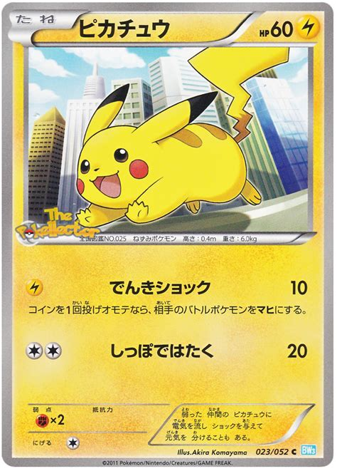Blizzard Gift Card Sale - pikachu hail blizzard 23 pokemon card