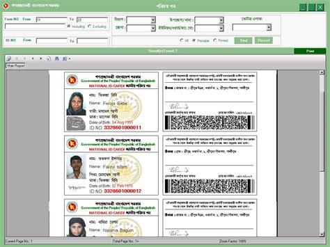id card design bd dohatec new media