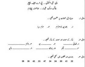 Urdu Worksheets For Kindergarten by All Worksheets 187 Urdu Tafheem Worksheets Printable