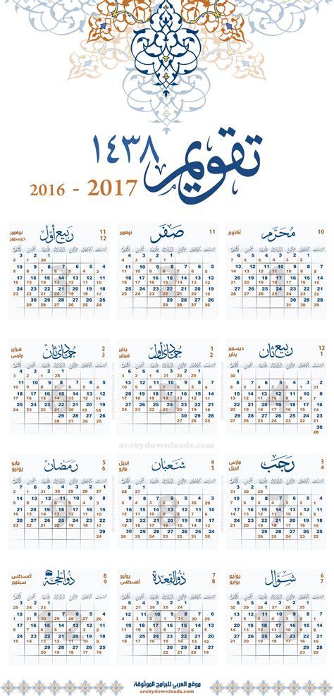 y2 printable schedule calendar hijri 2017 related keywords calendar hijri 2017