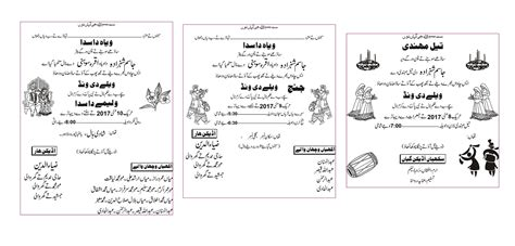 Wedding Card In Urdu by Zem Printers Wedding Card Wording