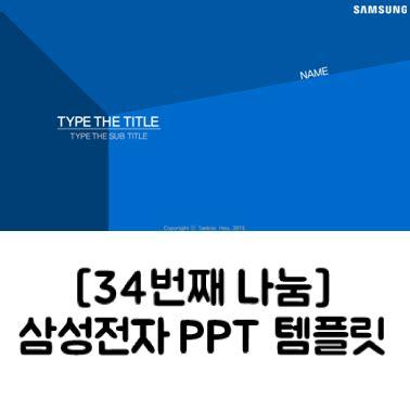 공유 34번째 나눔 삼성전자 갤럭시a5 a7 무료 ppt 템플릿 디자인 파워포인트 패피