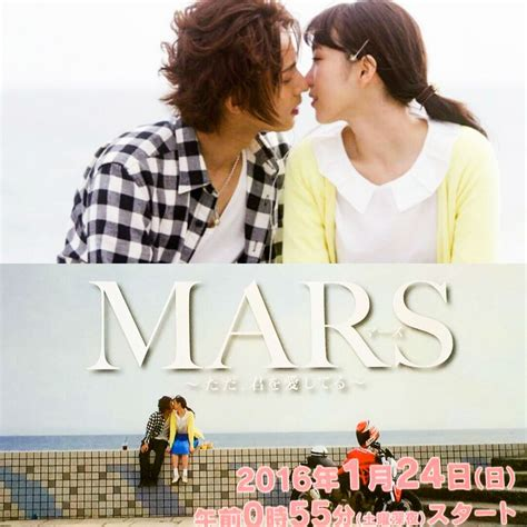 film indonesia mars sinopsis download japanese drama mars tada kimi wo