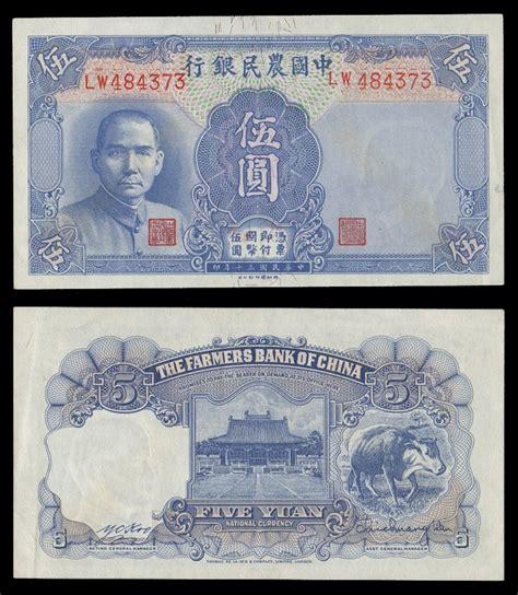 bank of china wechselkurs china farmers bank of china 1941 five yuan au