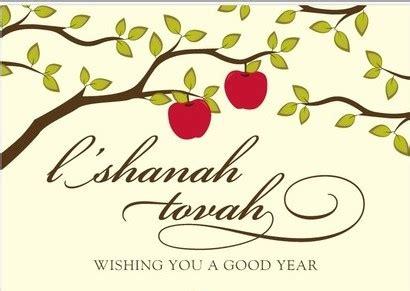 beautiful rosh hashanah greeting jewish new year 2015