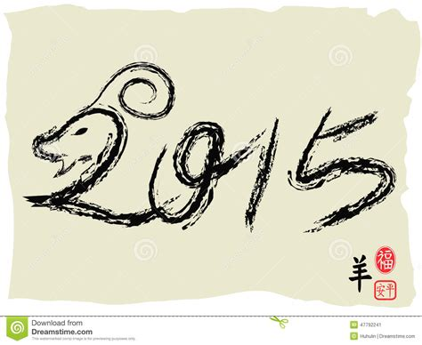 new year goat symbolism 2015 new year design with goat symbol stock vector image