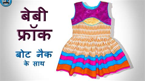 boat neck dress frock baby frock with boat neck cutting stitching bst