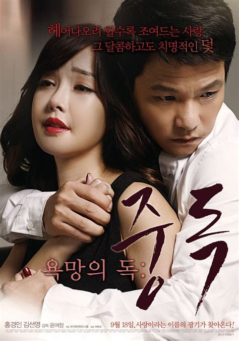 film korean love lesson addiction movie 2014 love lesson images pictures
