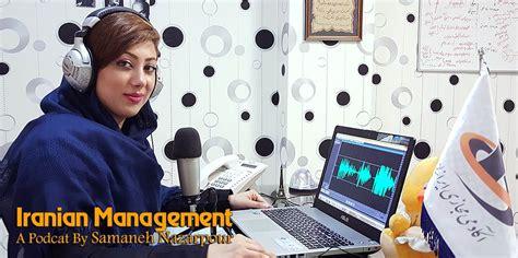 Broadcasting Mba by رادیو اینترنتی مدیریت ایرانیان از رادیو Mba از آکادمی