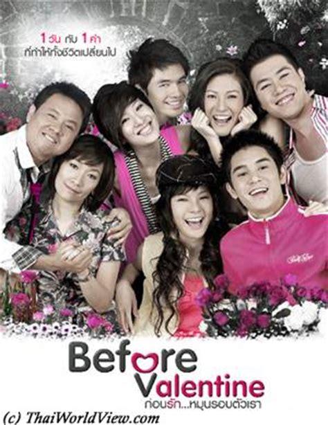 film thailand valentine search php