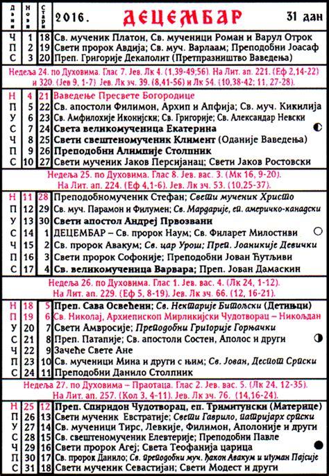 Benin Kalendar 2018 Pravoslavni Kalendar 2018 28 Images Pravoslavni