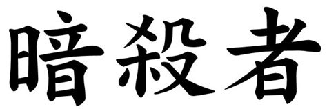 japanese word for japanese word images for the word assassin japanese word characters and images