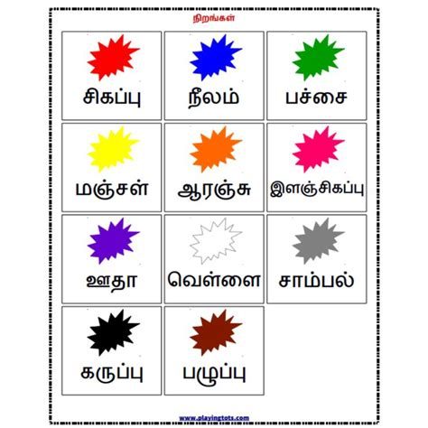 pattern meaning in tamil 68 best free printable to teach tamil to kids images on