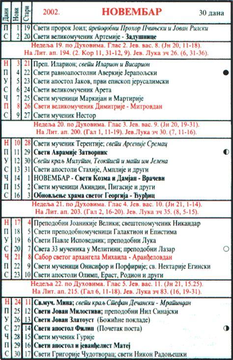 pravoslavni crkveni kalendar za 2002 11