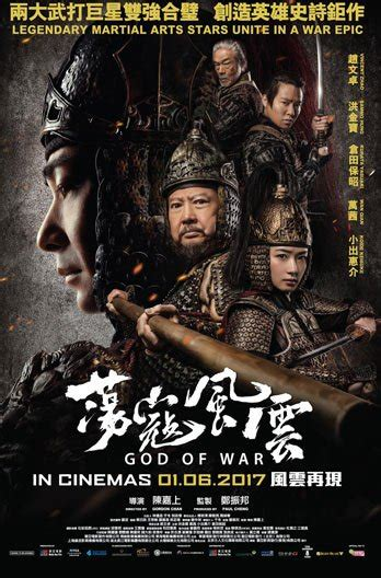 god of war film cast god of war 荡寇风云 2017 chinese movies asianeu the