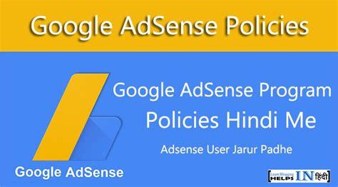 adsense user first program google adsense program policies hindi me adsense user